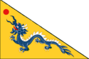 Imperial China flag.png